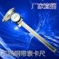不锈钢带表卡尺0-150mm 四用带表游标卡尺 带表深度卡尺 精度0.02