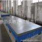 厂家直销 铸铁平板 检验平台 划线平台 现货供应焊接平台